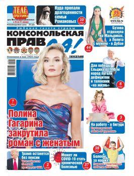 Комсомольская правда №3, январь 2021