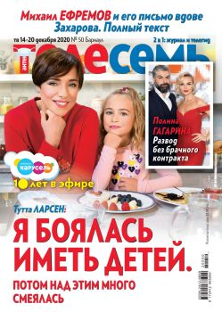Антенна - Телесемь №50, декабрь 2020