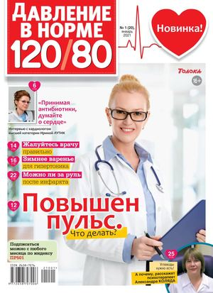 Давление в норме 120/80 №1, январь 2021