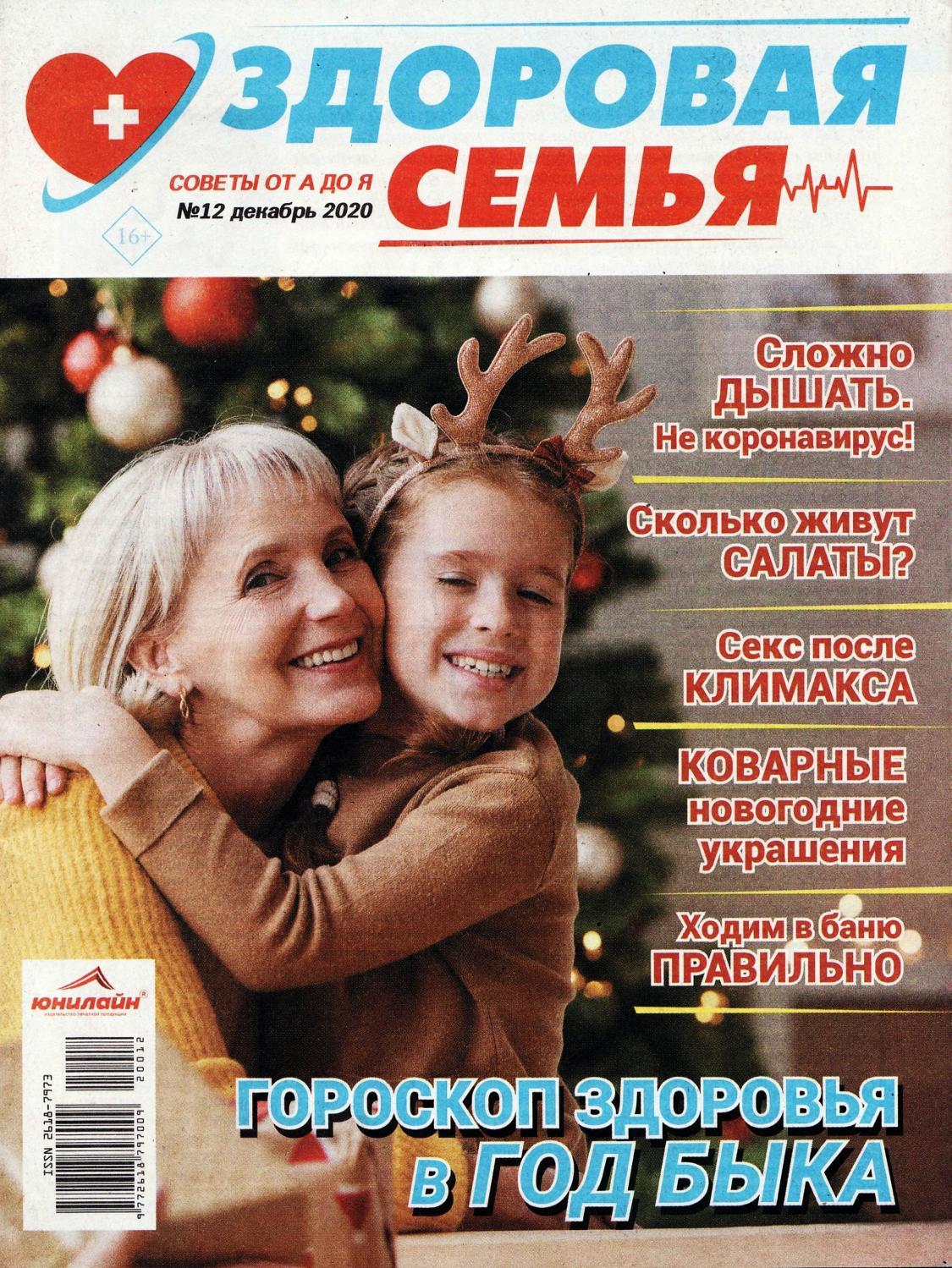 Здоровая семья №12, декабрь 2020