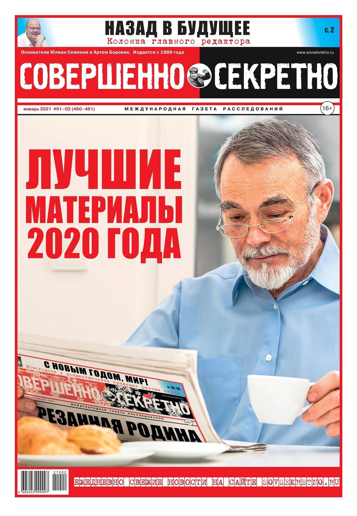 Совершенно секретно №1-2, январь 2021
