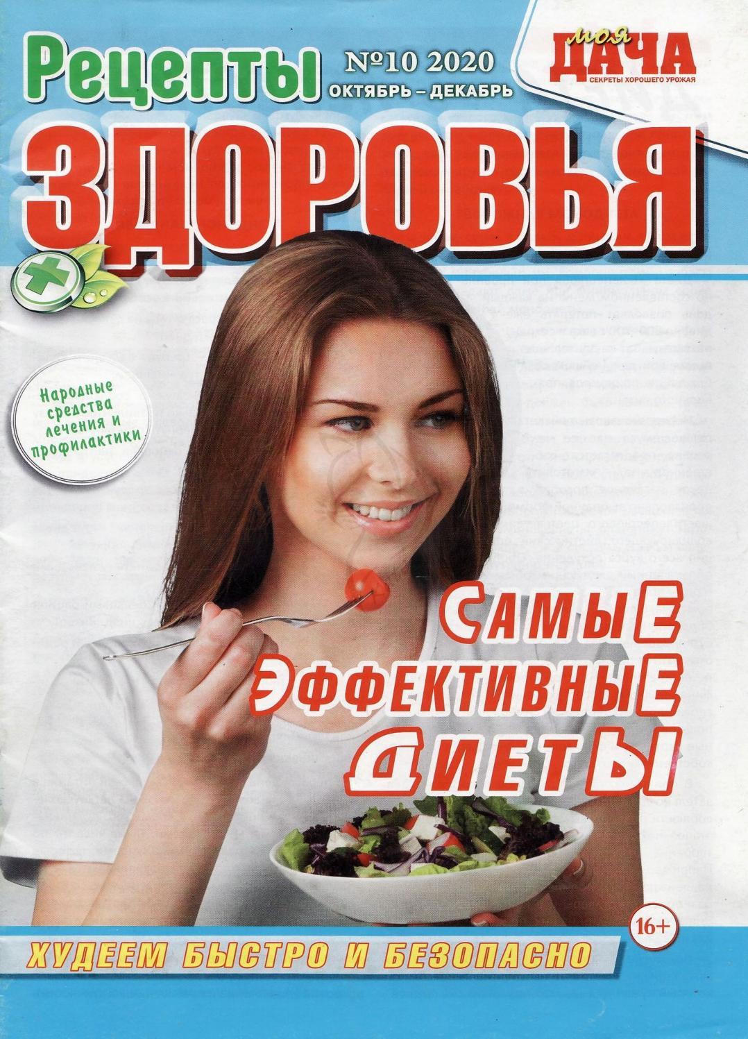 Рецепты здоровья №10, октябрь - декабрь 2020