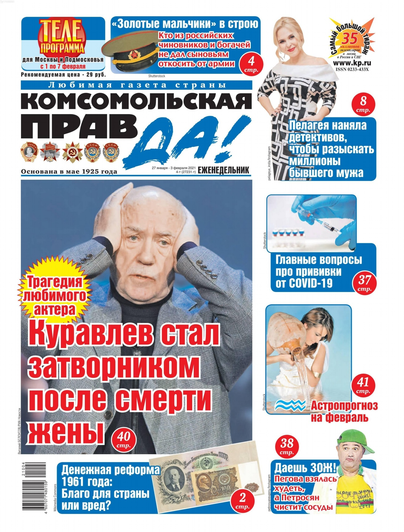 Комсомольская правда №4, январь - февраль 2021