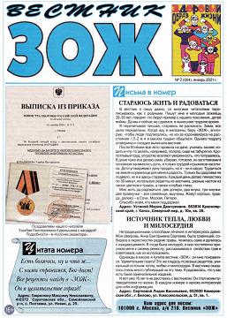 Вестник ЗОЖ №2, январь 2021