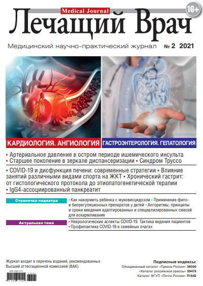 Лечащий врач №2, февраль 2021