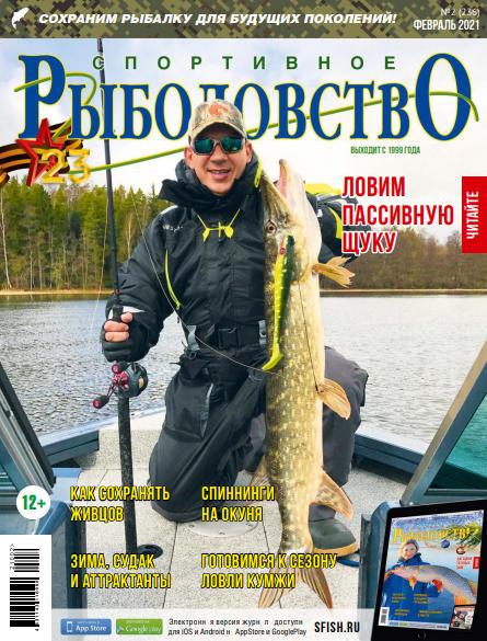 Спортивное рыболовство №2, февраль 2021