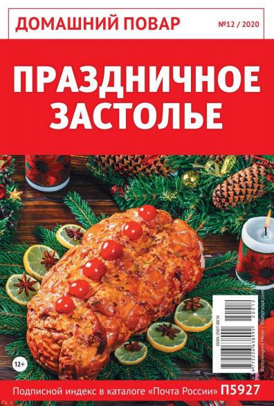 Домашний повар №12, декабрь 2020