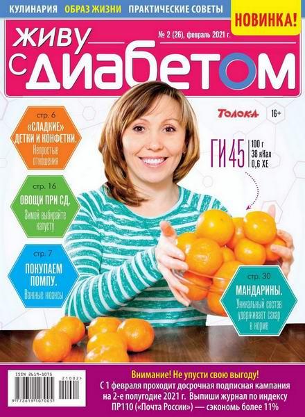 Живу с диабетом №2, февраль 2021