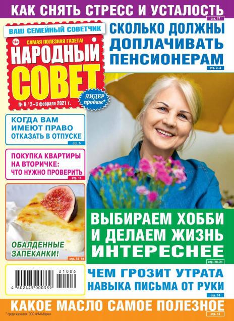 Народный совет №6, февраль 2021