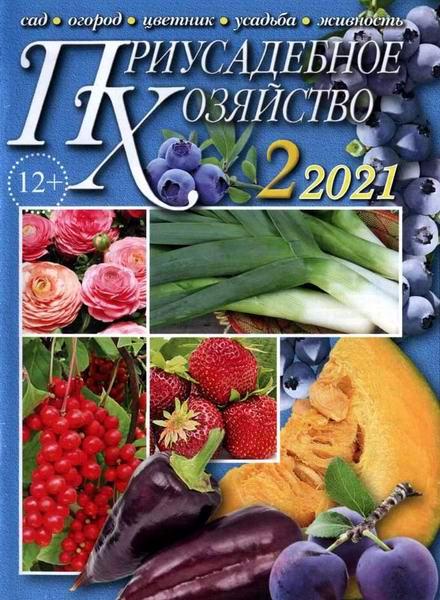 Приусадебное хозяйство №2, февраль 2021