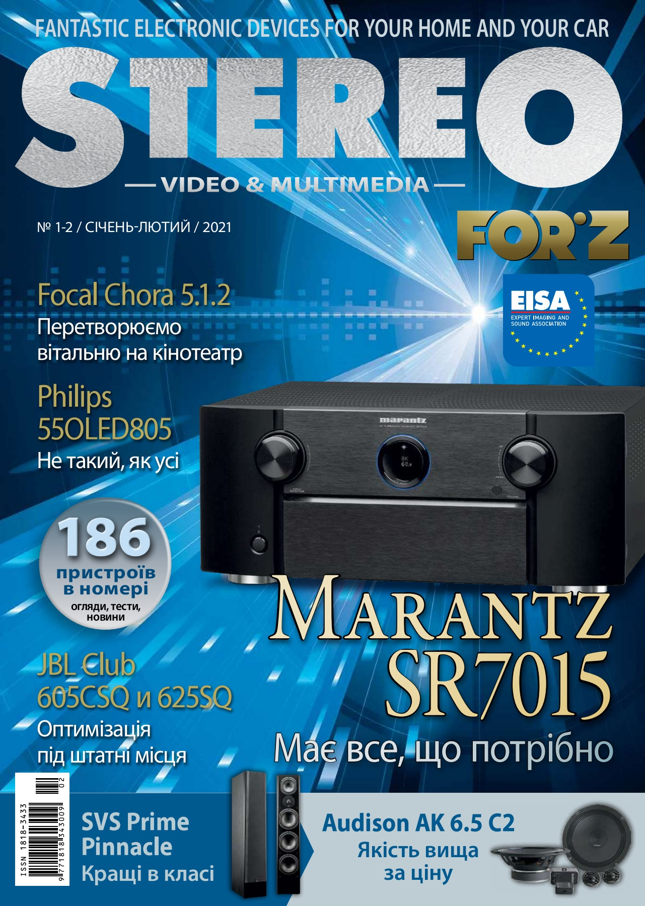 Stereo Video & Multimedia №1-2, январь - февраль 2021
