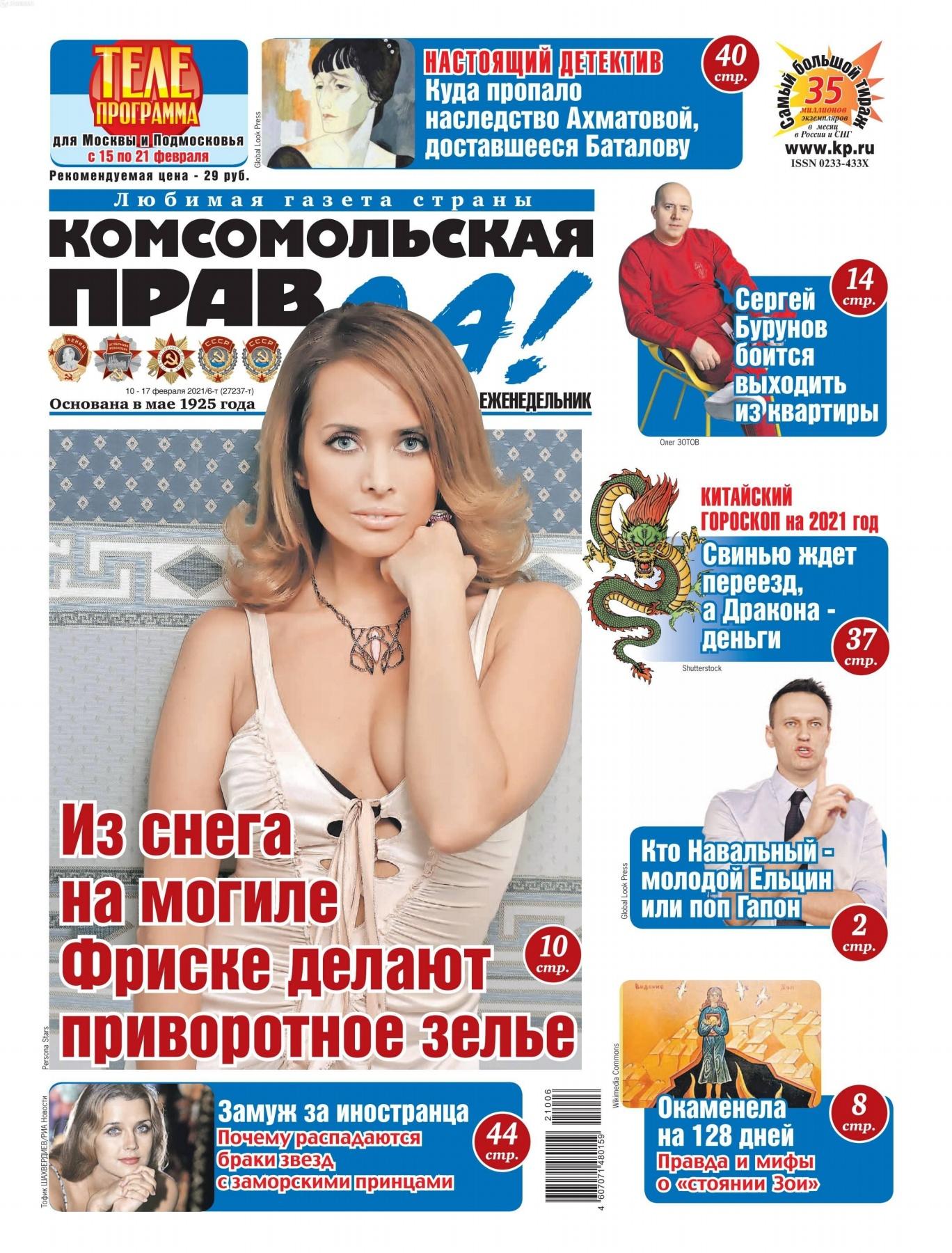 Комсомольская правда №6, февраль 2021