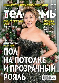 Антенна - Телесемь №1, январь 2021