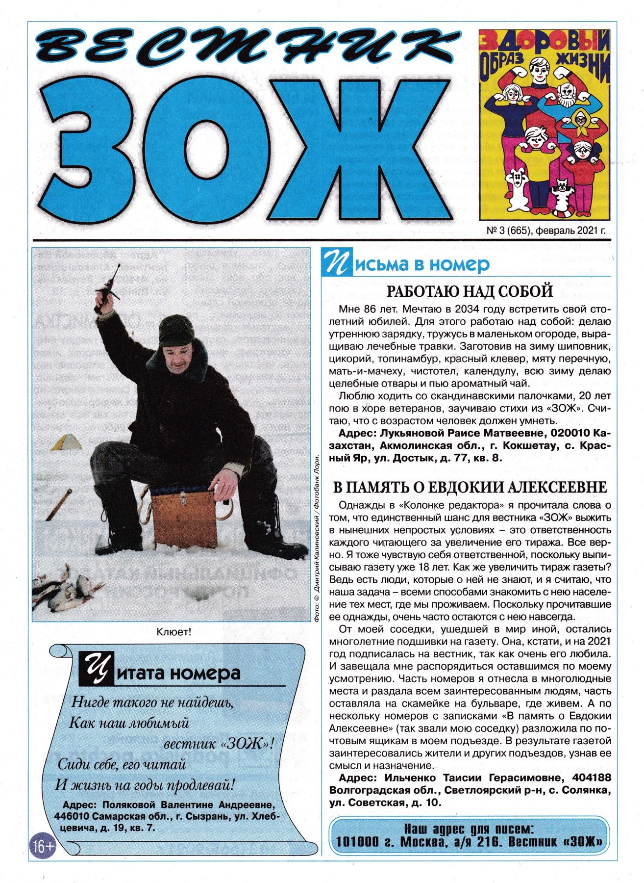 Вестник ЗОЖ №3, февраль 2021