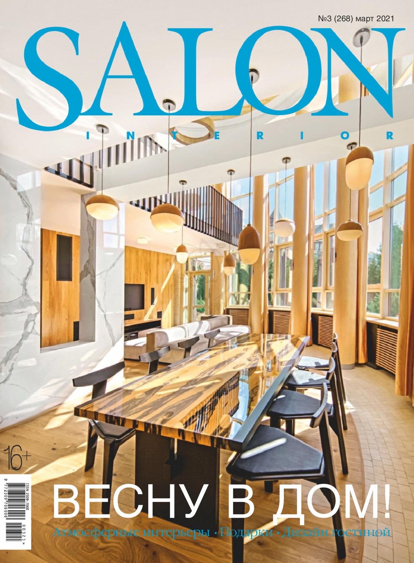 Salon-interior №3, март 2021