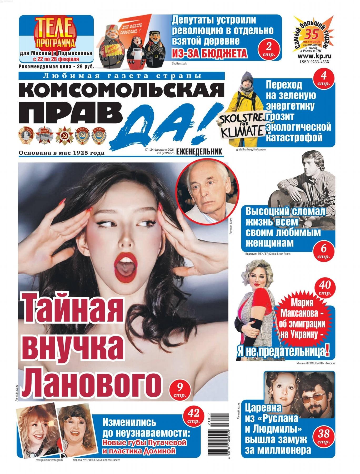Комсомольская правда №7, февраль 2021