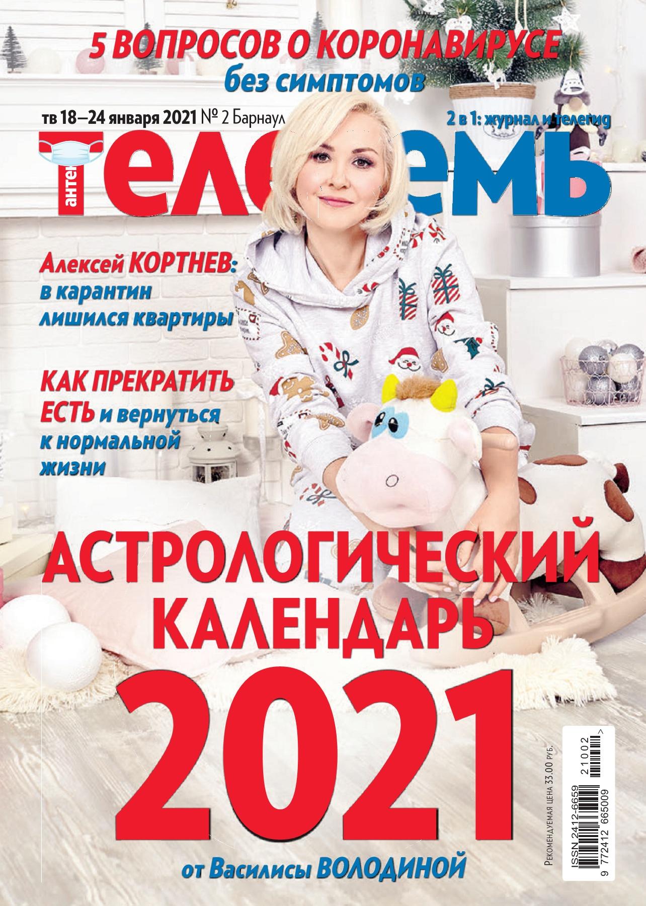 Антенна - Телесемь №2, январь 2021