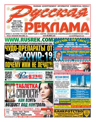 Русская реклама №3, Январь 2021