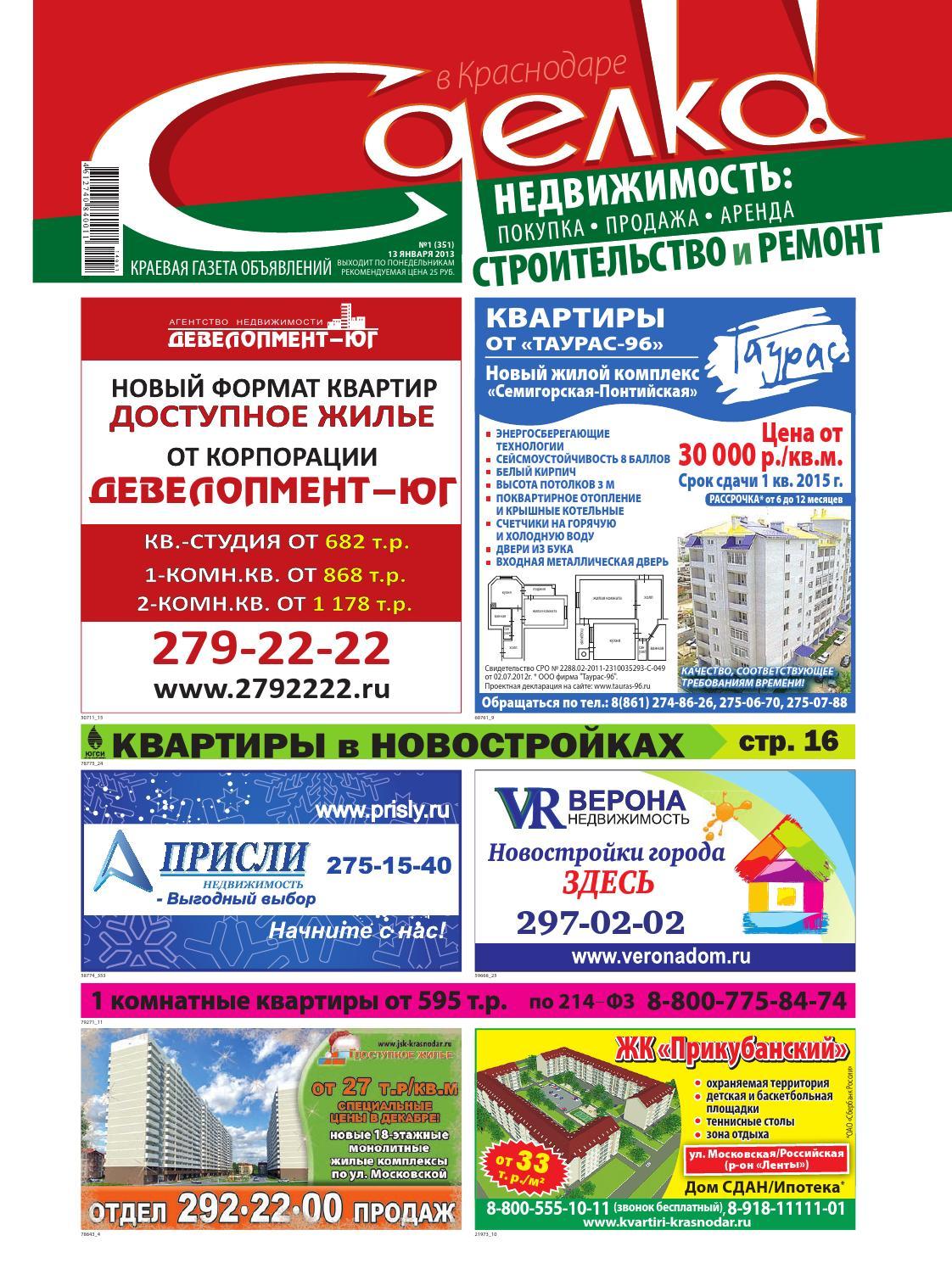 Сделка в Краснодаре № 351, Январь 2014