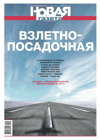 Новая газета №4, Январь 2021