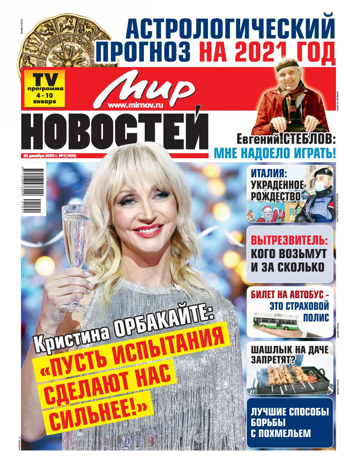 Мир новостей №1, Декабрь 2020