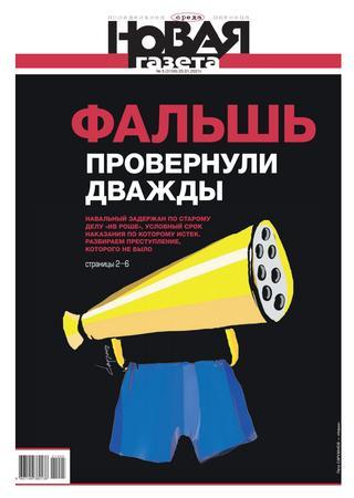 Новая газета №5, Январь 2021