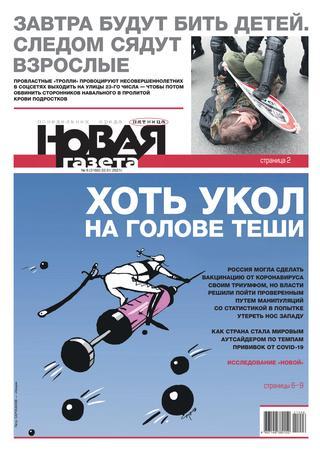 Новая газета №6, январь 2021