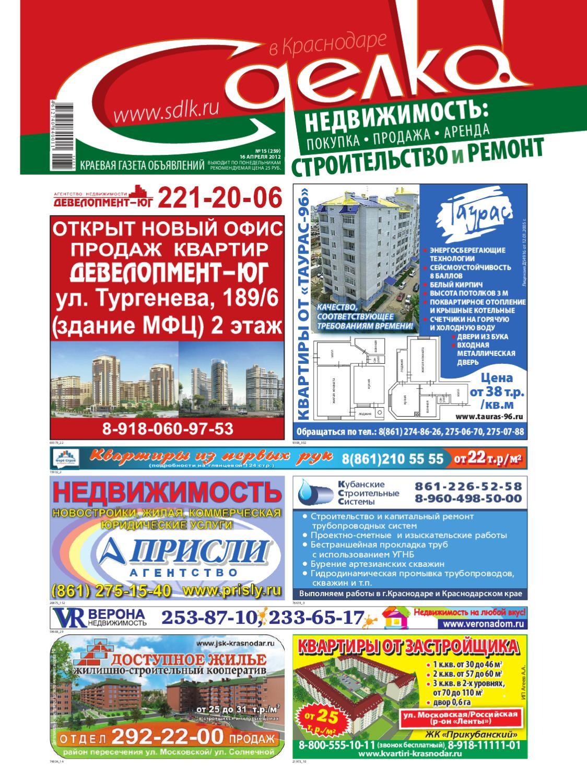 Сделка в Краснодаре №15, апрель 2012