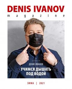 Denis Ivanov Magazine, зима 2021
