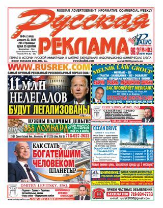 Русская реклама №4, январь 2021
