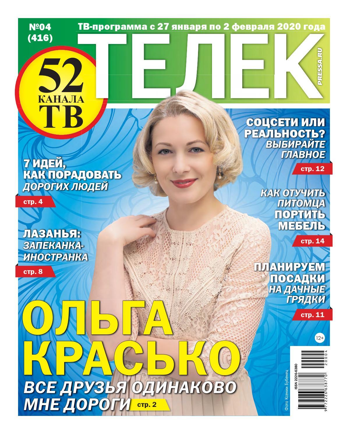 Телек №4, Февраль 2020