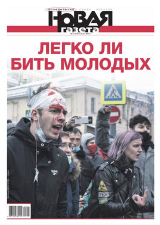 Новая газета №7, Январь 2021