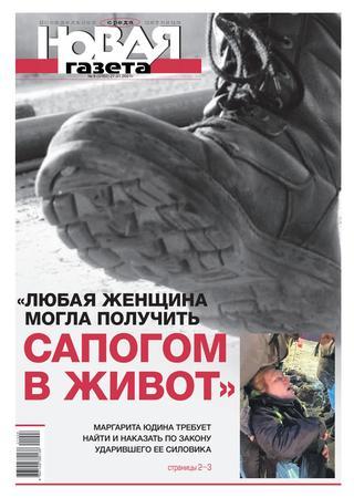 Новая газета №8, январь 2021