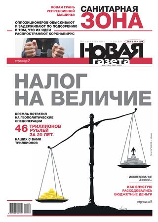 Новая газета №9, январь 2021