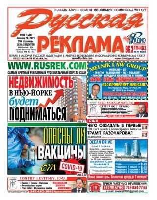 Русская реклама №5, 2021
