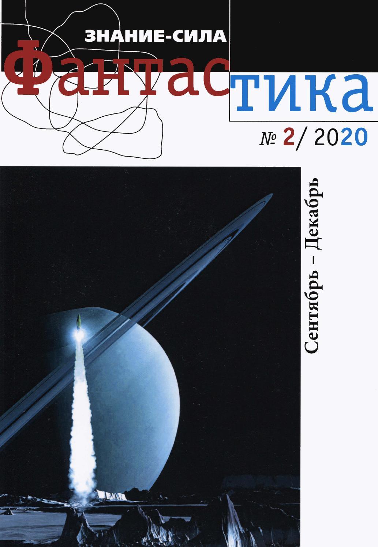 Знание — сила. Фантастика №2, сентябрь-декабрь 2020