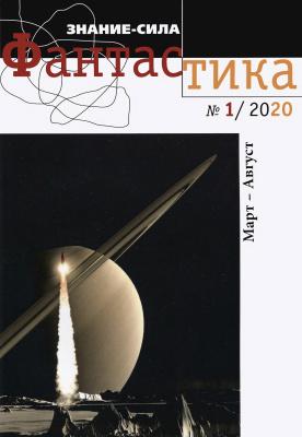 Знание — сила. Фантастика №1, март-август 2020