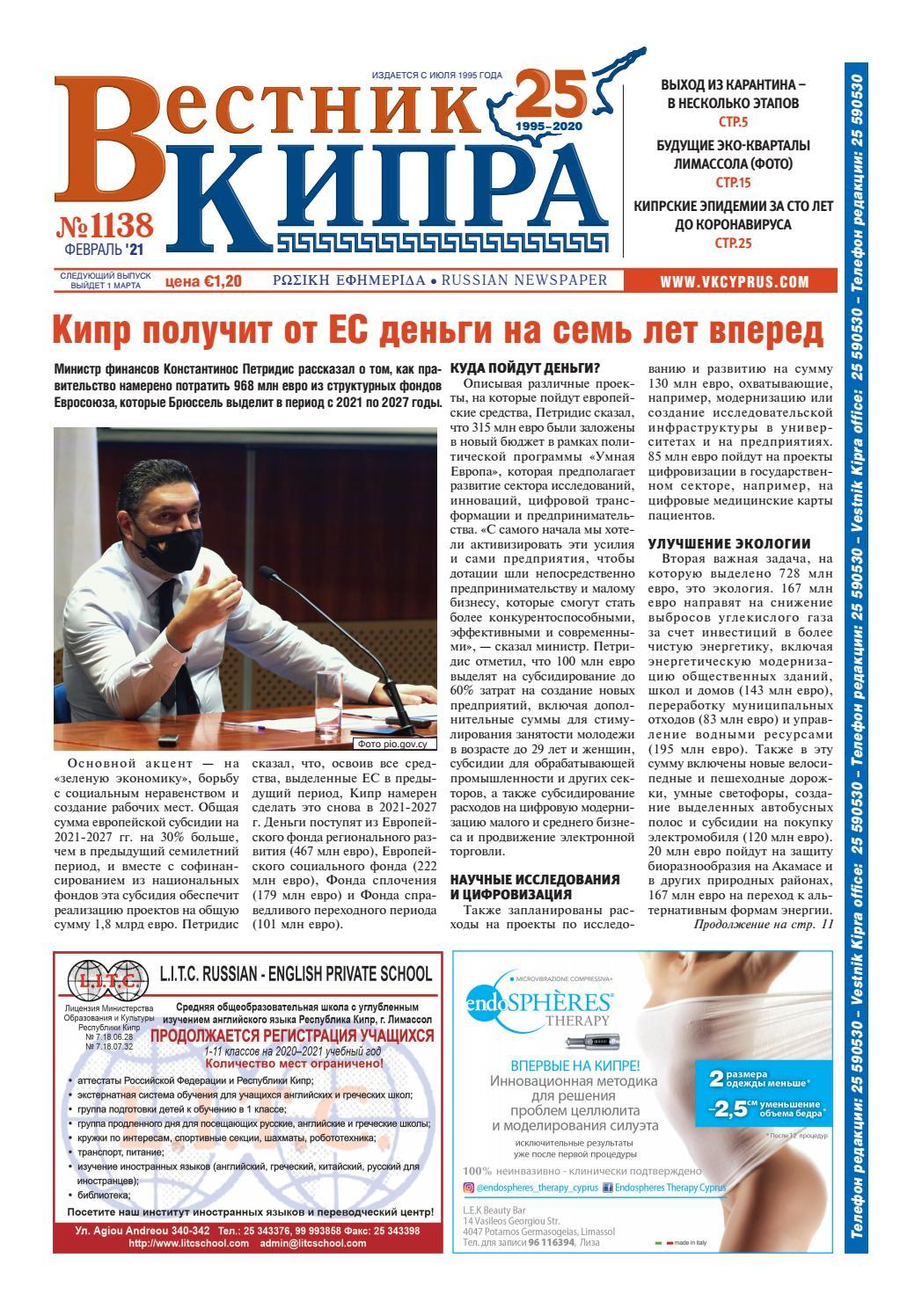 Вестник Кипра №1138, февраль 2021