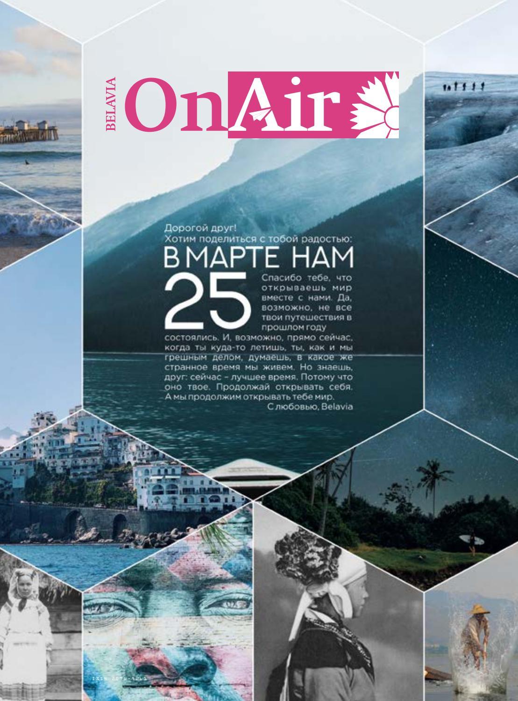 Belavia OnAir №132, февраль-март 2021