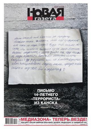 Новая газета №12, февраль 2021