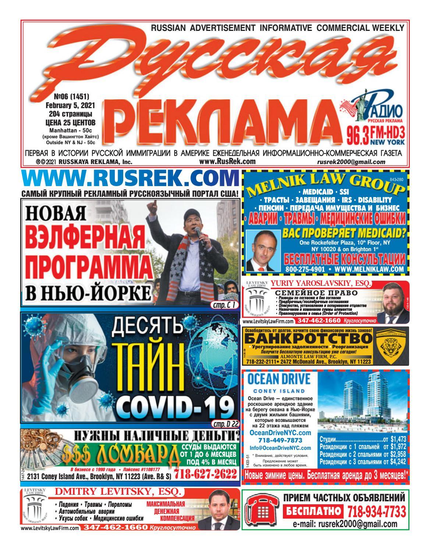 Русская реклама №6, февраль 2021