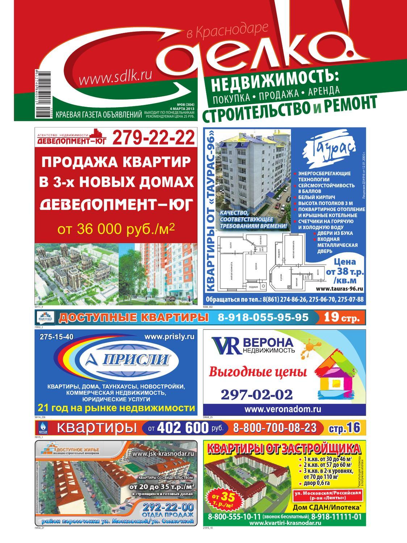 Сделка в Краснодаре № 304, март 2013