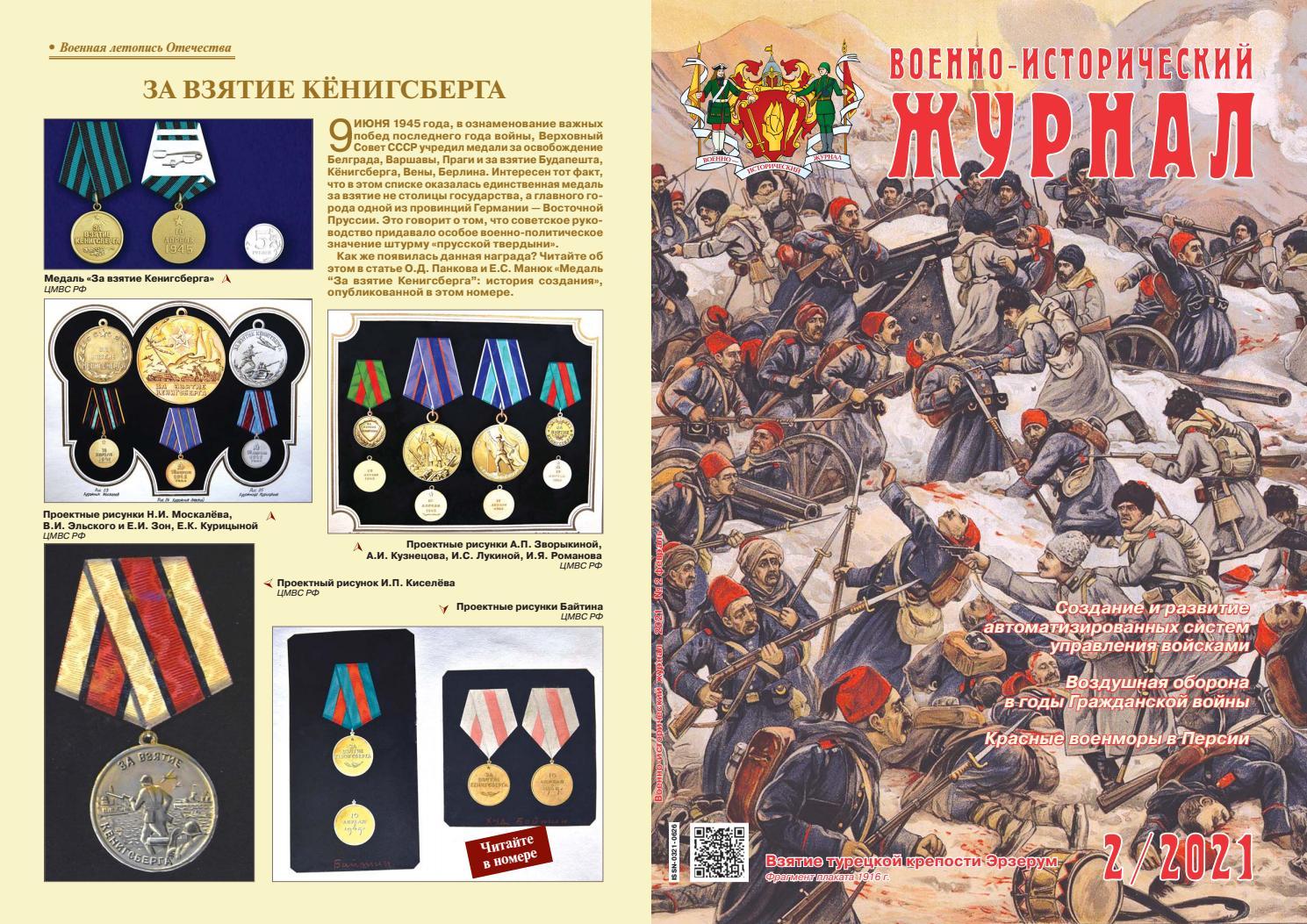 Военно-исторический журнал №2, февраль 2021