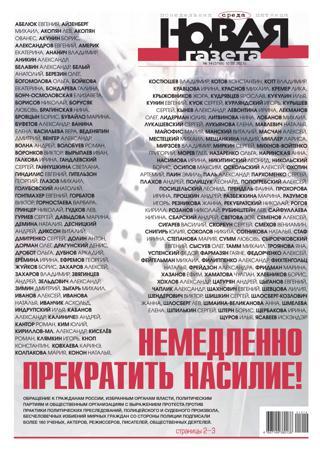 Новая газета №14, ферваль 2021