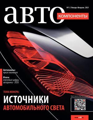 Автокомпоненты №1-2, январь - февраль 2021