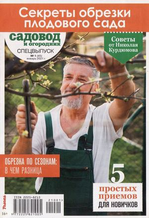 Садовод и огородник. Спецвыпуск №1, январь 2021