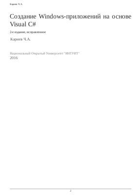 Создание Windows-приложений на основе Visual C#, 2016, Кариев Ч.А.