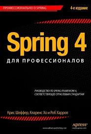 Spring 4 для профессионалов, 4-е издание, Крис Шефер, Кларенс Хо, Роб Харроп