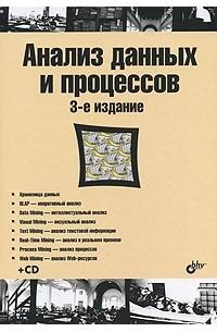 Анализ данных и процессов (3-е издание), Арменак Барсегян
