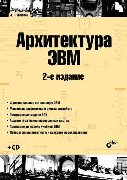 Архитектура ЭВМ (2-е издание),  А. П. Жмакин